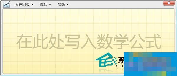 Win8.1如何使用命令打开数学输入面板