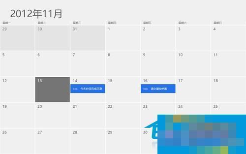 Win8如何使用日历应用