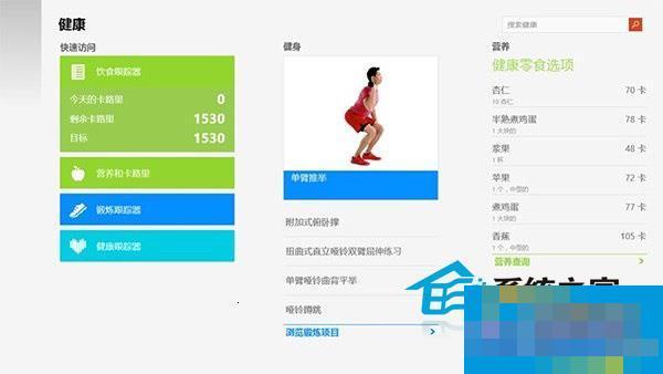 Win8.1自带健康应用功能介绍