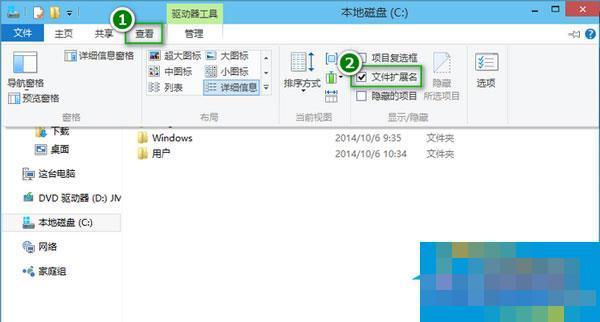 Windows10显示/隐藏文件扩展名(后缀名)的方法