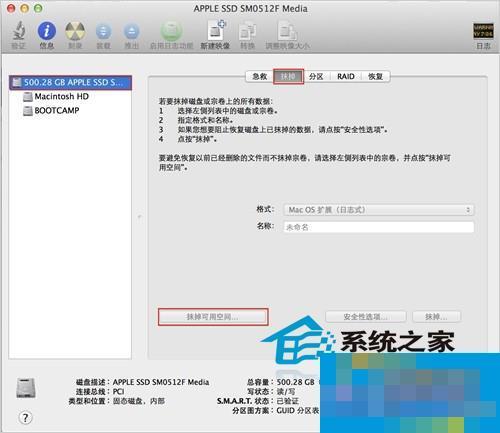 如何使用MAC磁盘工具彻底删除磁盘中的文件
