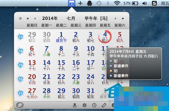 如何让MAC系统显示农历日历