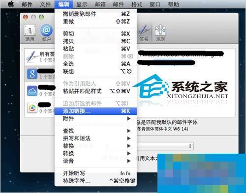 如何在MAC邮件Mail里设置带链接和图片的邮件签名