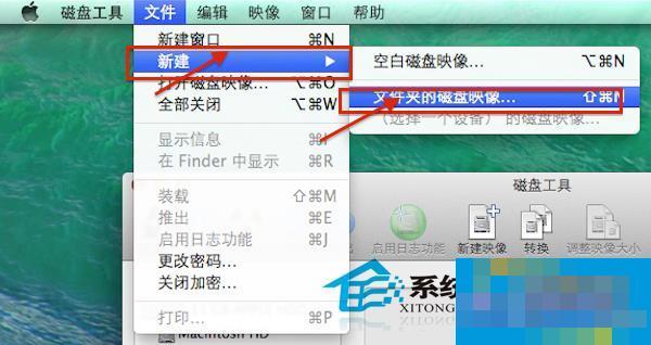 Mac如何给文件夹加密