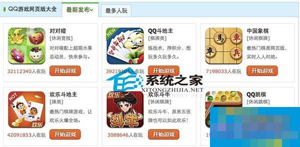 如何在苹果系统中玩QQ游戏