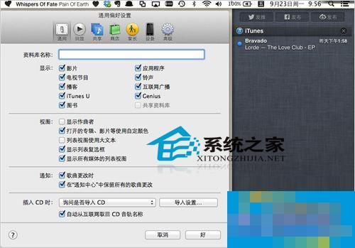 MAC如何设置通知栏显示iTunes歌曲更换信息