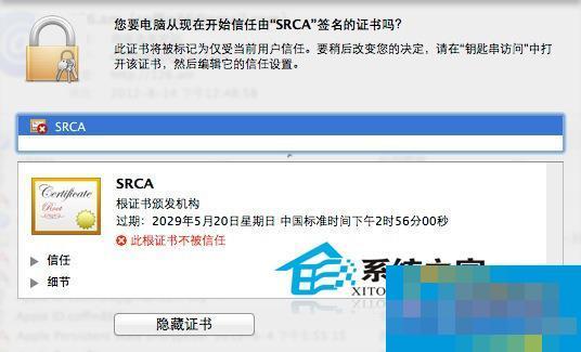 Mac Chrome浏览器不能访问12306页面怎么办?