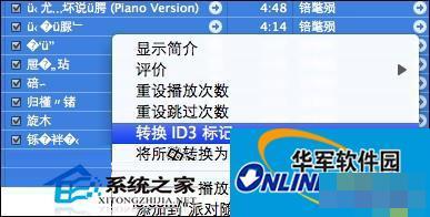 MAC系统下Itunes歌曲名乱码的解决方法