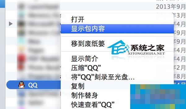 苹果系统如何提取QQ聊天相片