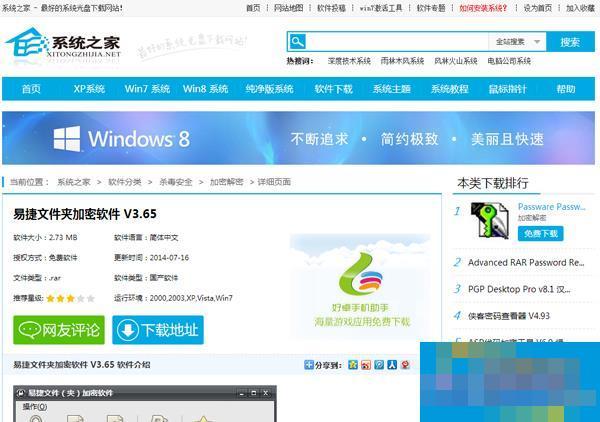 Win7设置文件夹密码的方法