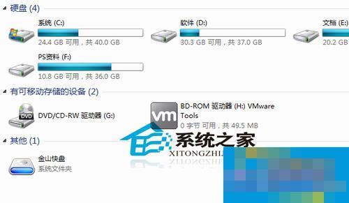 Windows7如何使用磁盘修复检查工具