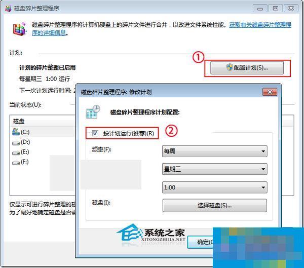 Win7如何开启、取消磁盘碎片整理计划任务
