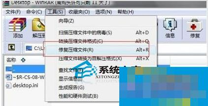 Win7系统下RAR压缩文件损坏怎么办?
