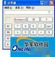 WinXP计算器功能介绍