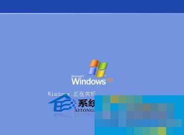 WinXP关机时卡在正在关机界面怎么办?