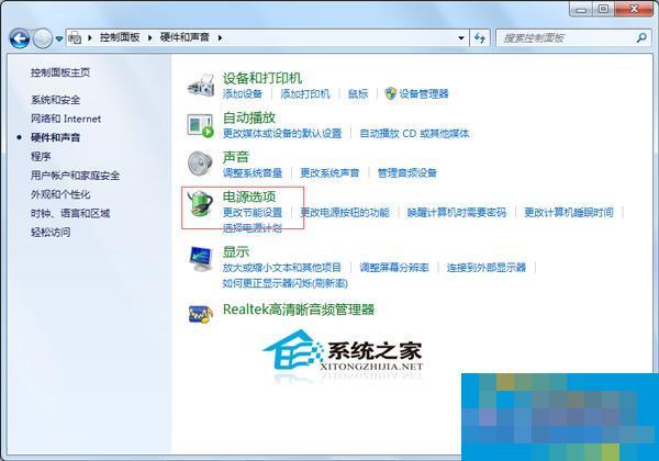 Windows7旗舰版禁用屏幕自动调节亮度的方法