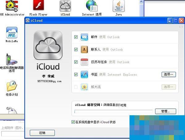 WinXP如何安装icloud pc客户端
