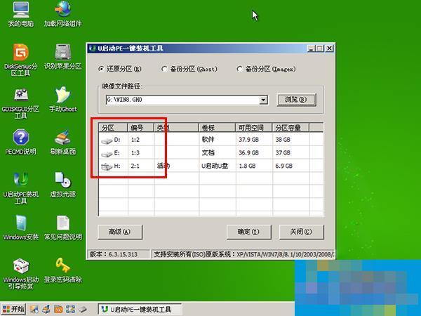 如何解决U盘装系统找不到C盘问题