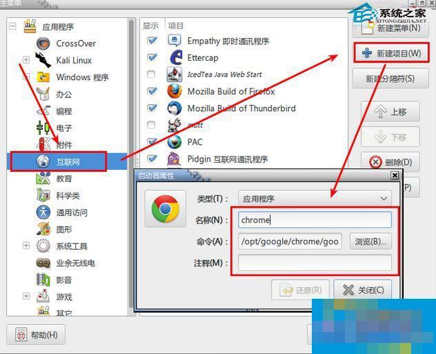 Kali Linux安装谷歌浏览器的常见问题及解决方法