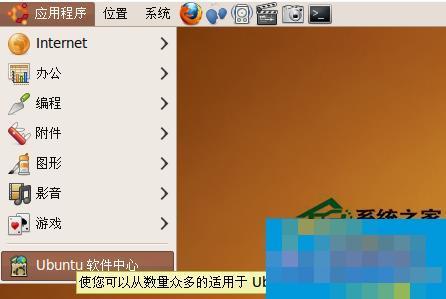 Ubuntu软件中心的用法