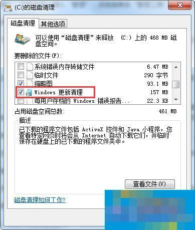 Win7清除Win10更新安装包的方法