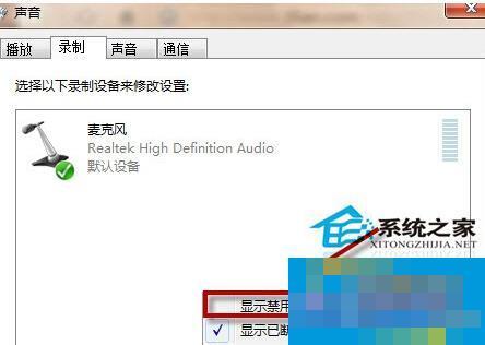 Win7开启录音机的方法
