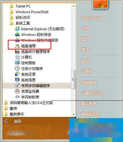 Win7清理磁盘碎片失败的处理措施