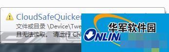 Win7系统一直提示损坏文件的解决方法