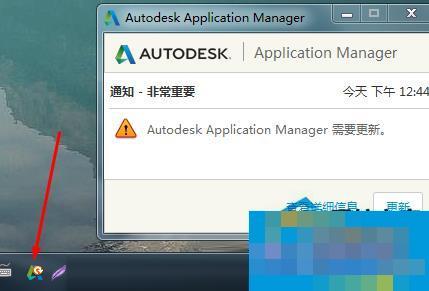 Windows7系统autocad application manager开机自动启动怎么办?