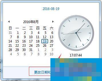 电脑时间不准如何解决?Win7系统时间设置方法