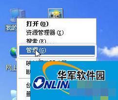 WinXP移动硬盘如何分区?移动硬盘分区教程
