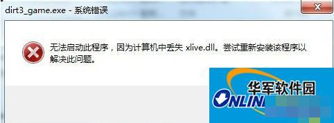 Win7系统运行游戏时提示丢失xlive.dll文件的解决方法