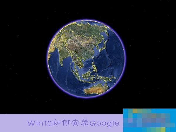 Win10如何安装Google Earth?