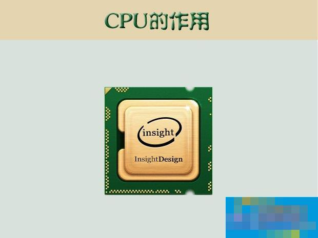 cpu的作用是什么?cpu的主要功能详解