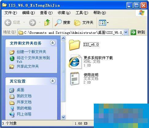 XP系统如何安装IIS?IIS安装教程