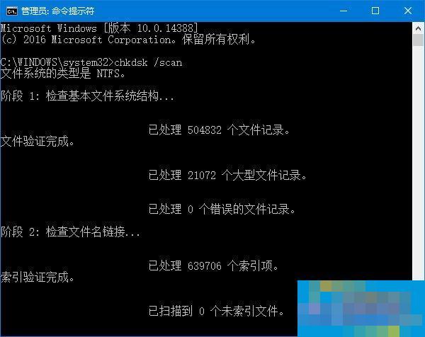 Win10磁盘修复工具Chkdsk的新增命令有哪些?