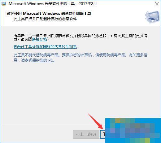 "Win10如何移除系统自带的""恶意软件删除工具""?"