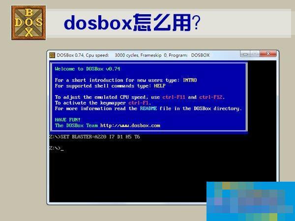 DOSBox怎么用?DOSBox使用教程