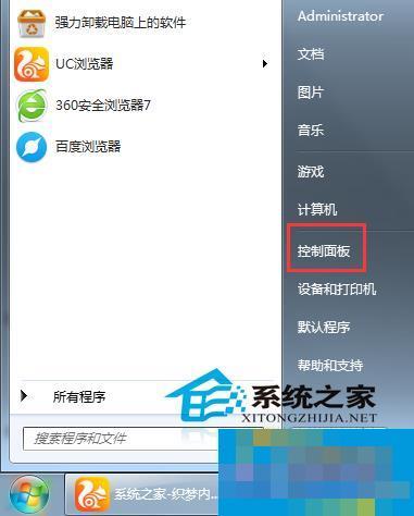 Win7系统怎么禁止flash插件自动更新?