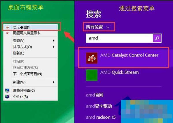 Win8.1如何利用AMD显卡查看显存大小