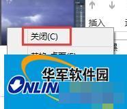 Windows8电脑UI关闭App应用的方法
