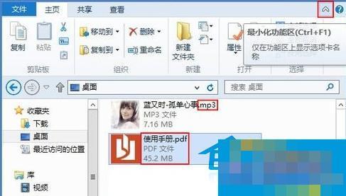Windows8显示或隐藏文件扩展名的技巧