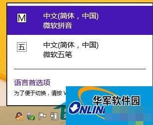 Win8将五笔设置为默认输入法的技巧