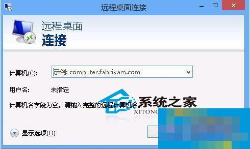 Win8设置远程桌面固定端口的方法