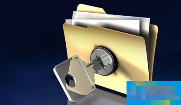 Win8.1怎么给文件夹加密并隐藏