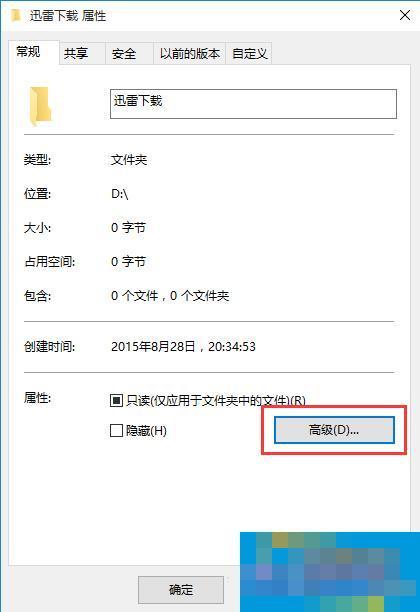 Win10系统如何加密文件或文件夹?