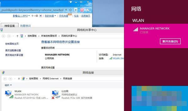 Win8 WiFi搜不到附近的网络怎么办?