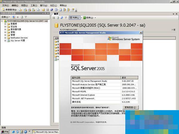 Win8安装mssql2005失败怎么解决?
