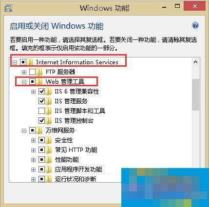 Win8.1系统打开IIS服务器的方法