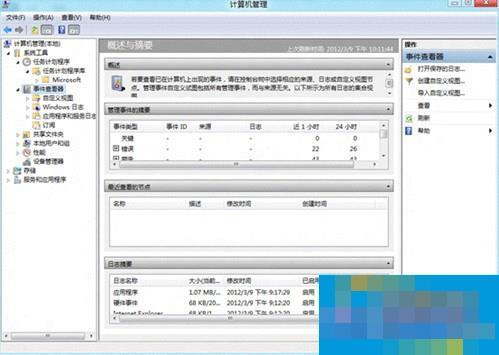 Win8使用计算机管理功能的教程
